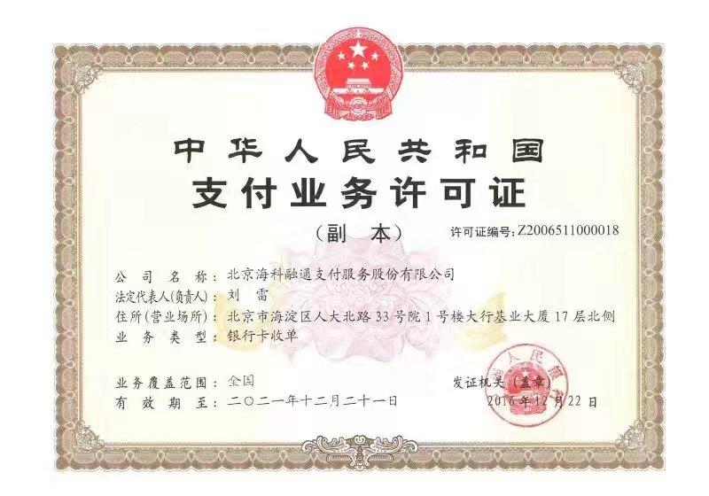 首次获得由中国人民银行颁发的《支付业务许可证》