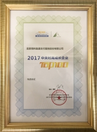 """海科融通荣获第四届金松奖""""移动金融品牌影响力奖"""""""