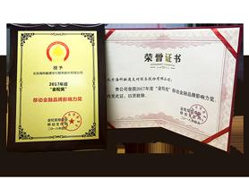 """支付行业金科奖""""最受欢迎支付机构奖"""""""